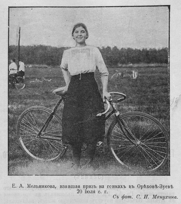 She Bicyclist Russia 1912
