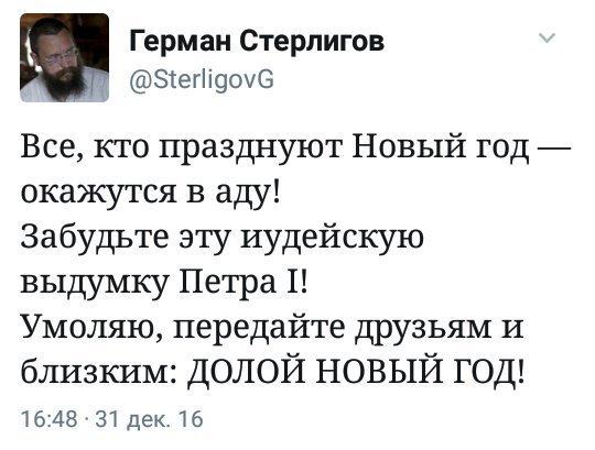 Sterligov's Tweet