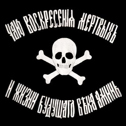 flag of Ghost Brigade of A.B.Mozgovoy