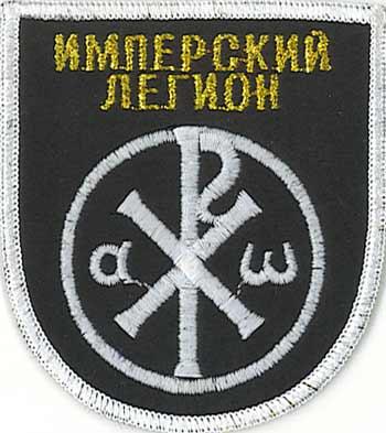 Empire Legion