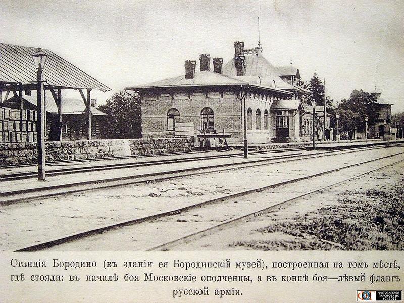 Borodino station 0398l2.jpg