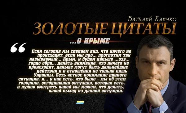 Klichko Speech