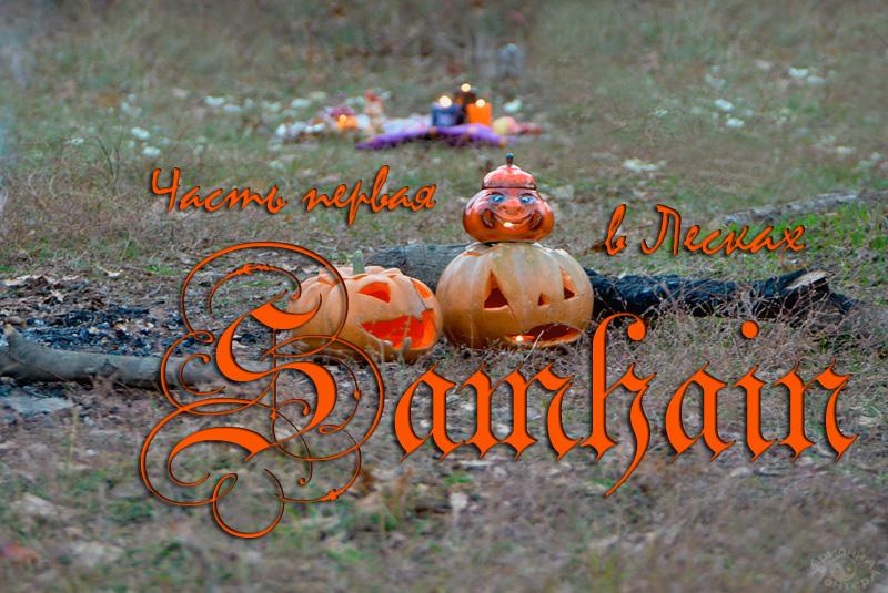 samhain_oblojka3.jpg