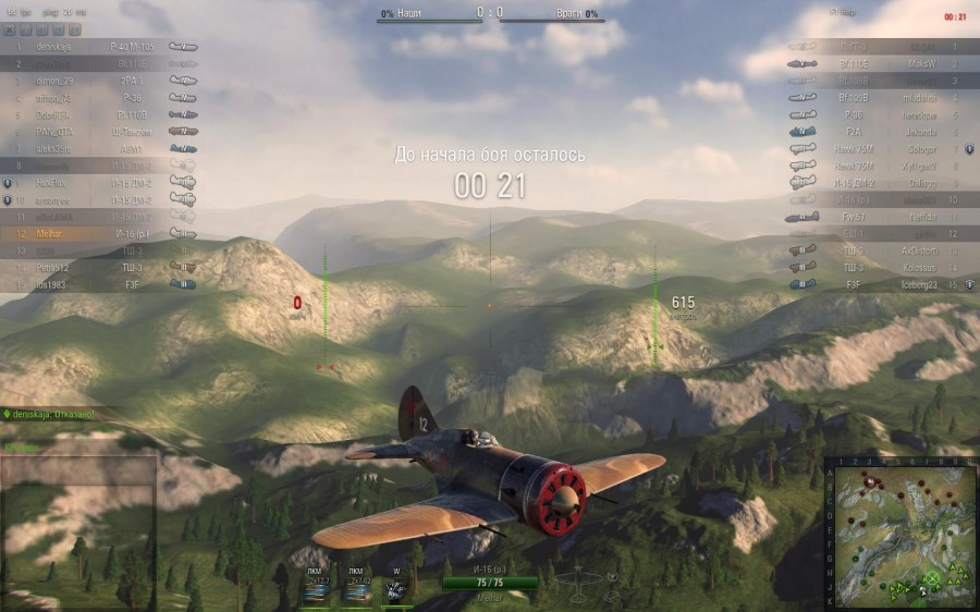 WorldOfWarplanes 2013-08-06 01-26-15-75