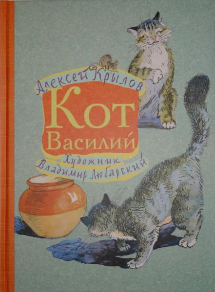 Автор кота василия