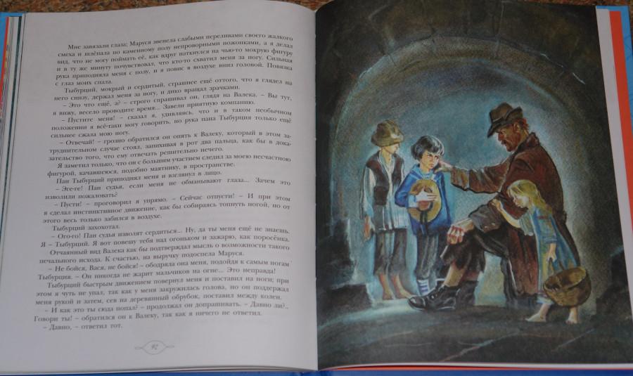 Картинки дети подземелье