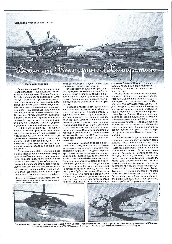Авиация против ИГИЛ_Страница_1
