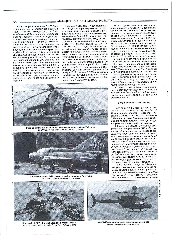 Авиация против ИГИЛ_Страница_3