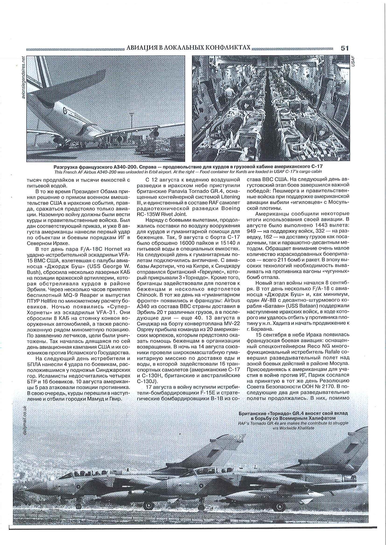 Авиация против ИГИЛ_Страница_4