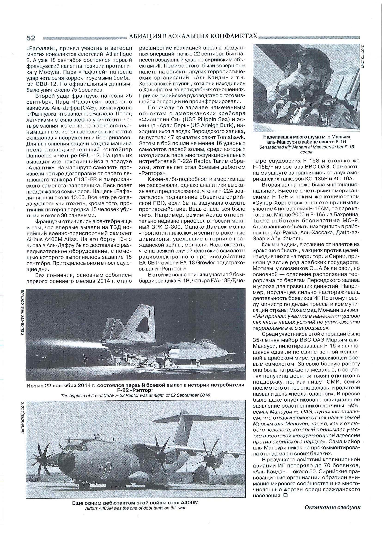 Авиация против ИГИЛ_Страница_5