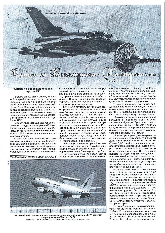 ВВС против ИГИЛ_2_Страница_1