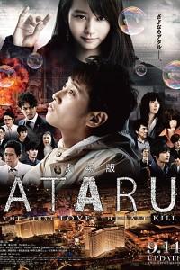Ataru_The_First_Love_-p01