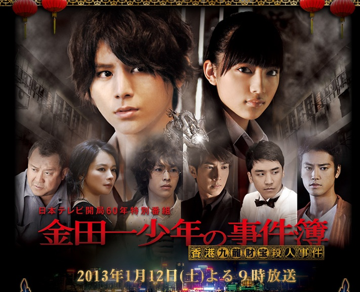 Kindaichi_Shonen_no_Jikenbo_Hong_Kong_Kowloon_Zaiho_Satsujin_Jiken-p1