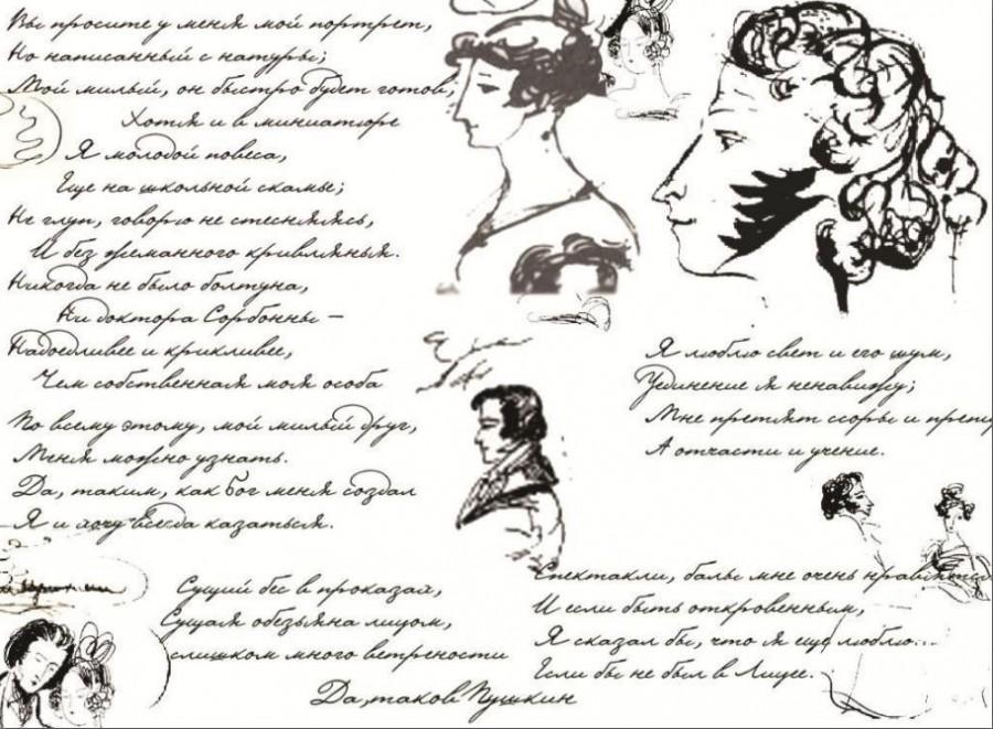 почерк пушкина фото