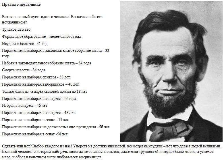 Линкольн неудачник
