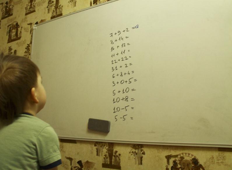 Математика начало