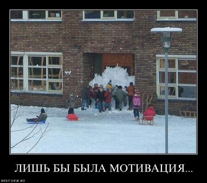 ЛИШЬ-БЫ-БЫЛА-МОТИВАЦИЯ...