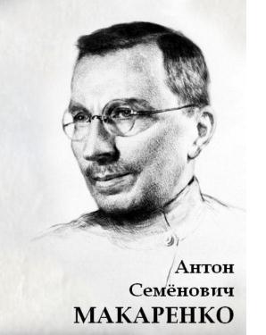 А. С. Макаренко