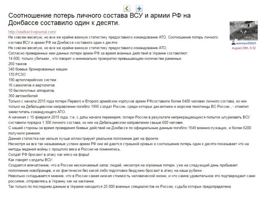 Статистика боевых потерь РФ.jpg