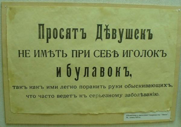Объявление на проходной фабрики Эйнема.jpg