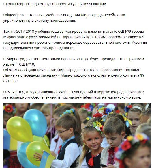 Картинки по запросу украинизация украины