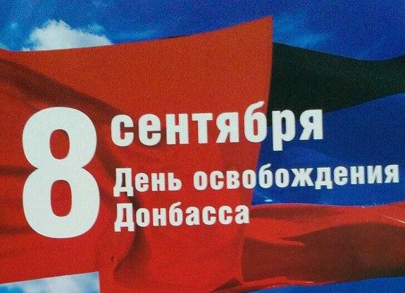 8 сентября день освобождения донбасса картинки