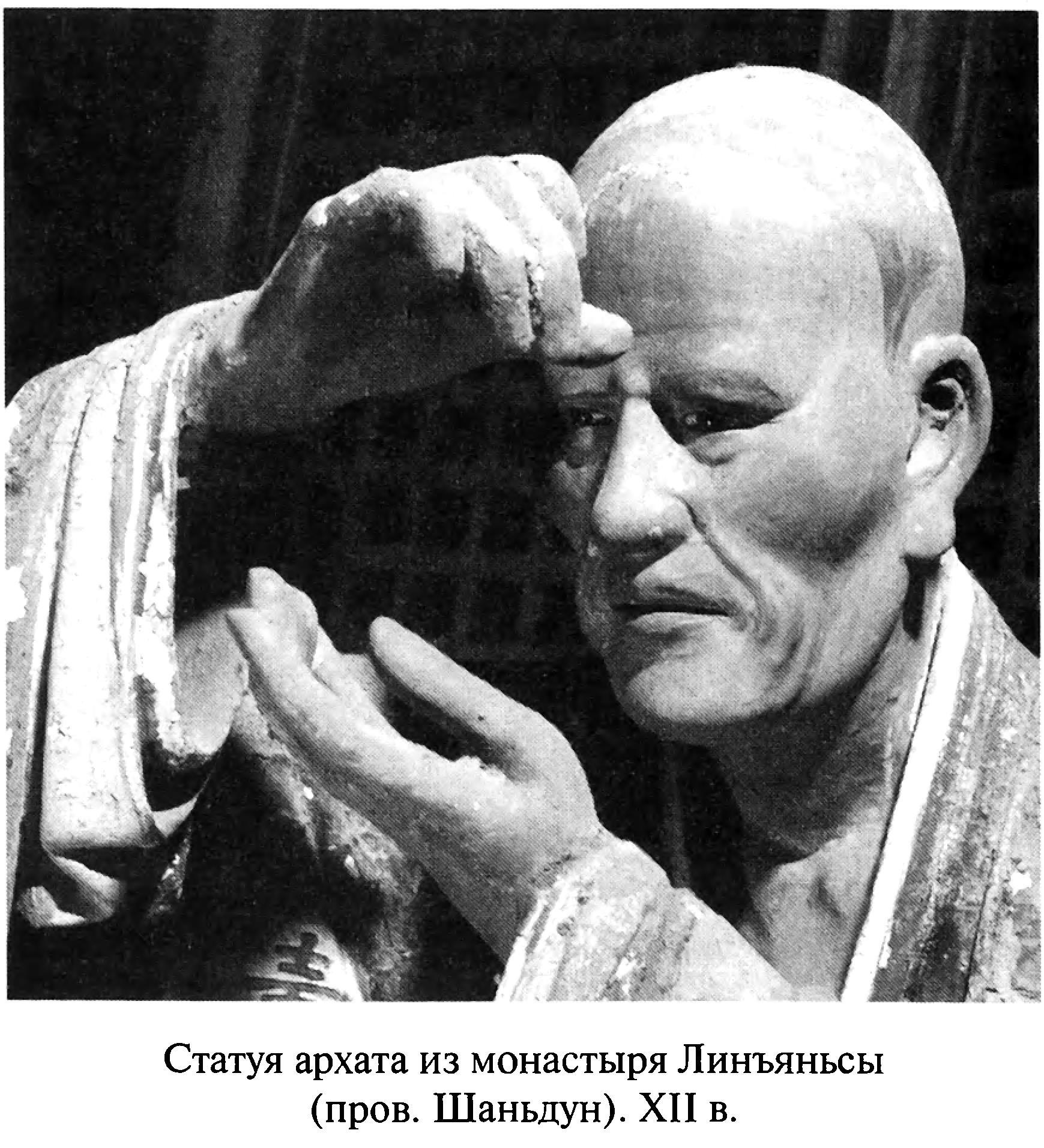 Духовная культура Китая. Т.6. Искусство - 2010 Статуя архата