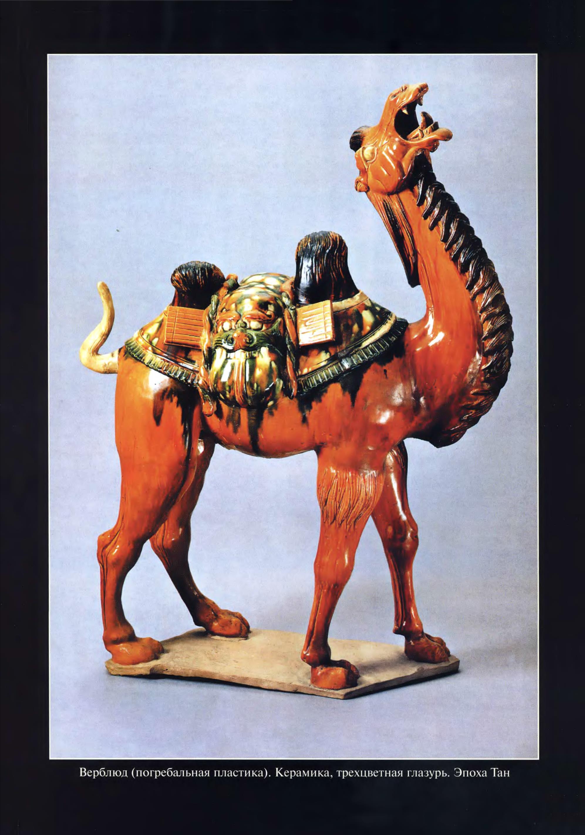 Духовная культура Китая. Т.6. Искусство - 2010 Верблюд
