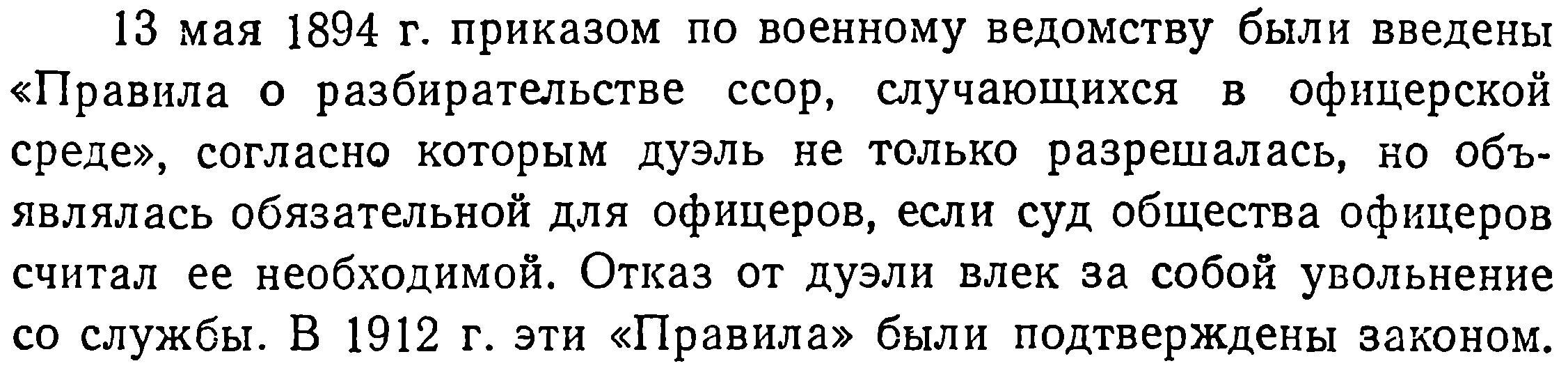 Том 03. Произведения 1902-1905 гг. Примечания О дуэлях