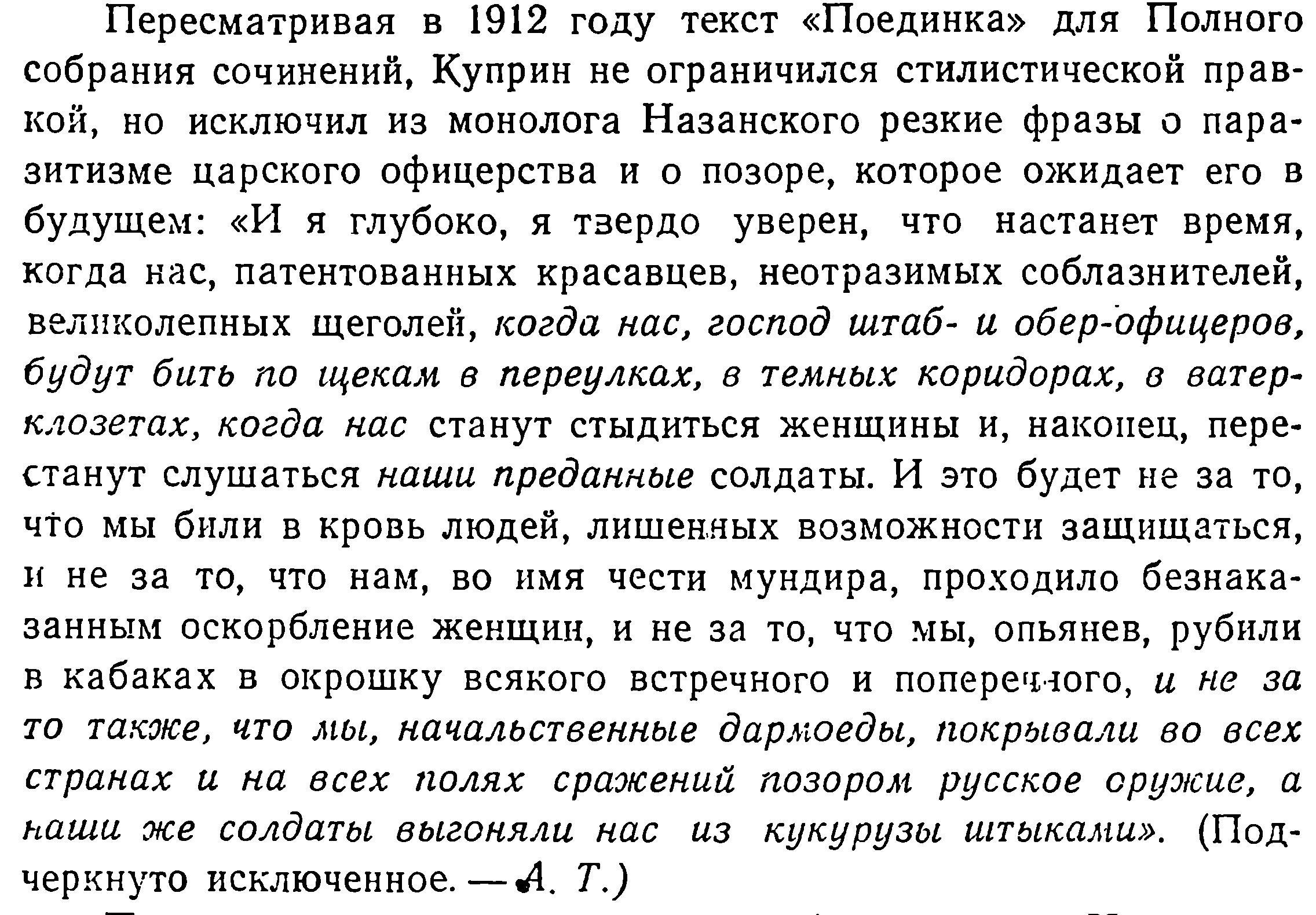 Том 03. Произведения 1902-1905 гг. Поединок Примечание