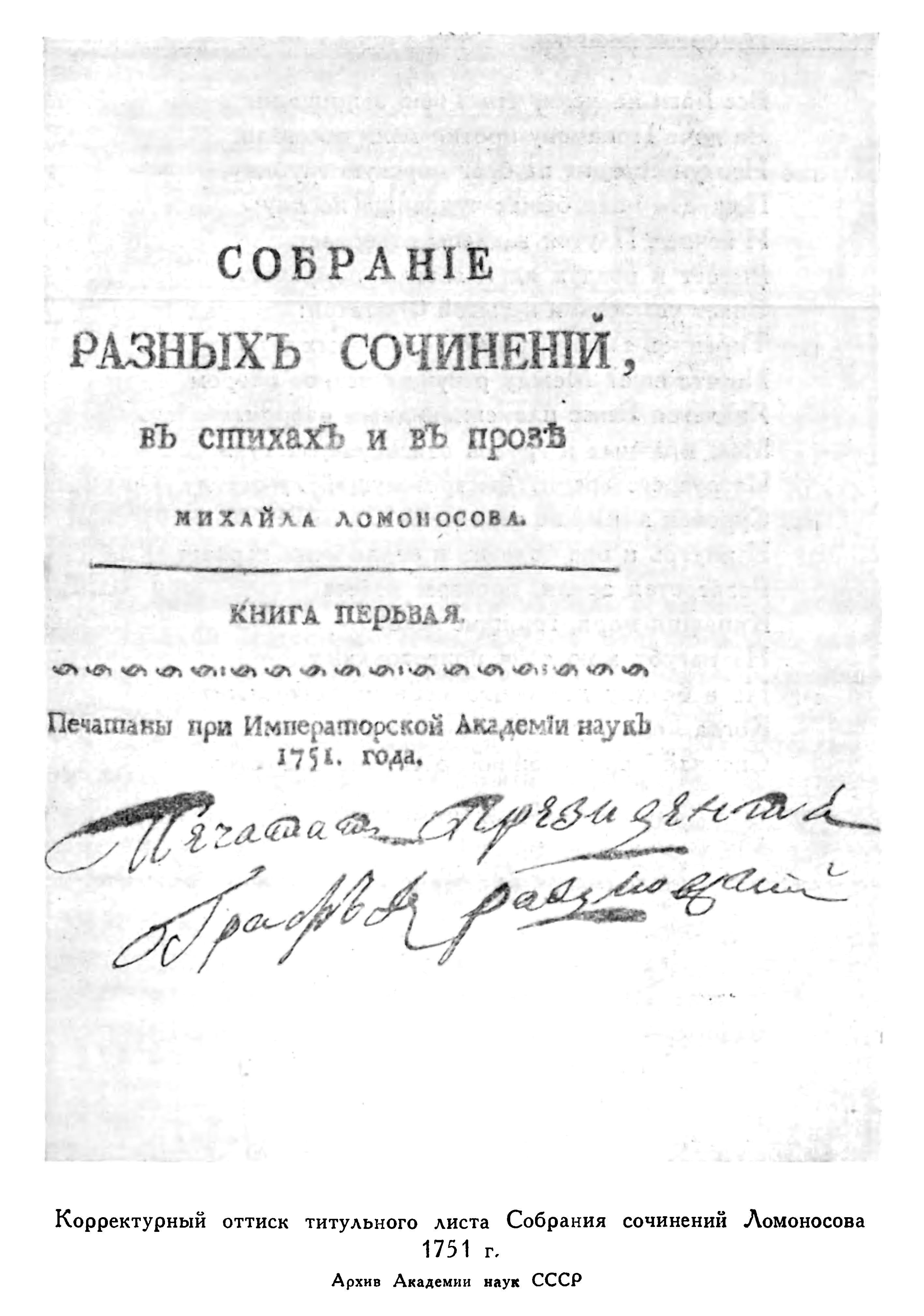 M.V.Lomonosov._Polnoe_sobranie_sochineniy._Tom_8._Poeziya._Oratorskaya_proza._Nadpisi._1732-1764_gg. Титульный лист