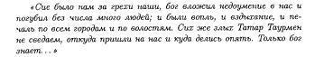 Nikolay_Aleksandrovich_Morozov_Hristos._Tom_VIII10