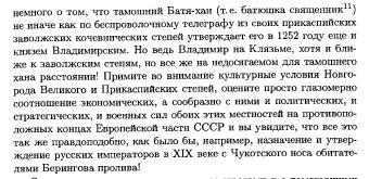 Nikolay_Aleksandrovich_Morozov_Hristos._Tom_VIII08