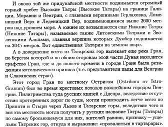 Nikolay_Aleksandrovich_Morozov_Hristos._Tom_VIII06