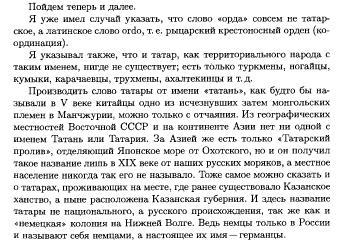 Nikolay_Aleksandrovich_Morozov_Hristos._Tom_VIII05