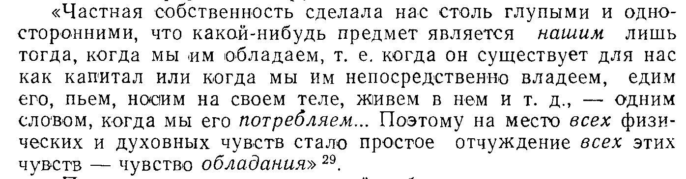 Рубинштейн С.Л. - Проблемы общей психологии- 1973 Глупость частной собственности