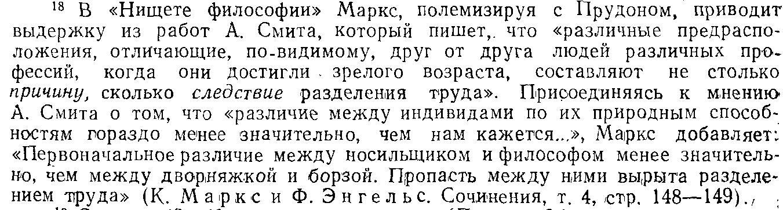 Рубинштейн С.Л. - Проблемы общей психологии- 1973 Между дворняжкой и борзой