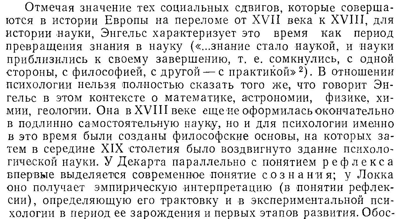 Рубинштейн С.Л. - Проблемы общей психологии- 1973Завершение есть смычка философиии с практикой