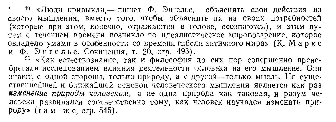 Рубинштейн С.Л. - Проблемы общей психологии- 1973 Не из мышления но из потребностей