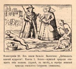 Морозов Н. А. - В поисках Философского Камня - 1909 волк и сатурн