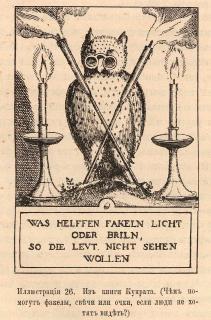 Морозов Н. А. - В поисках Философского Камня - 1909 чем помогут факелы