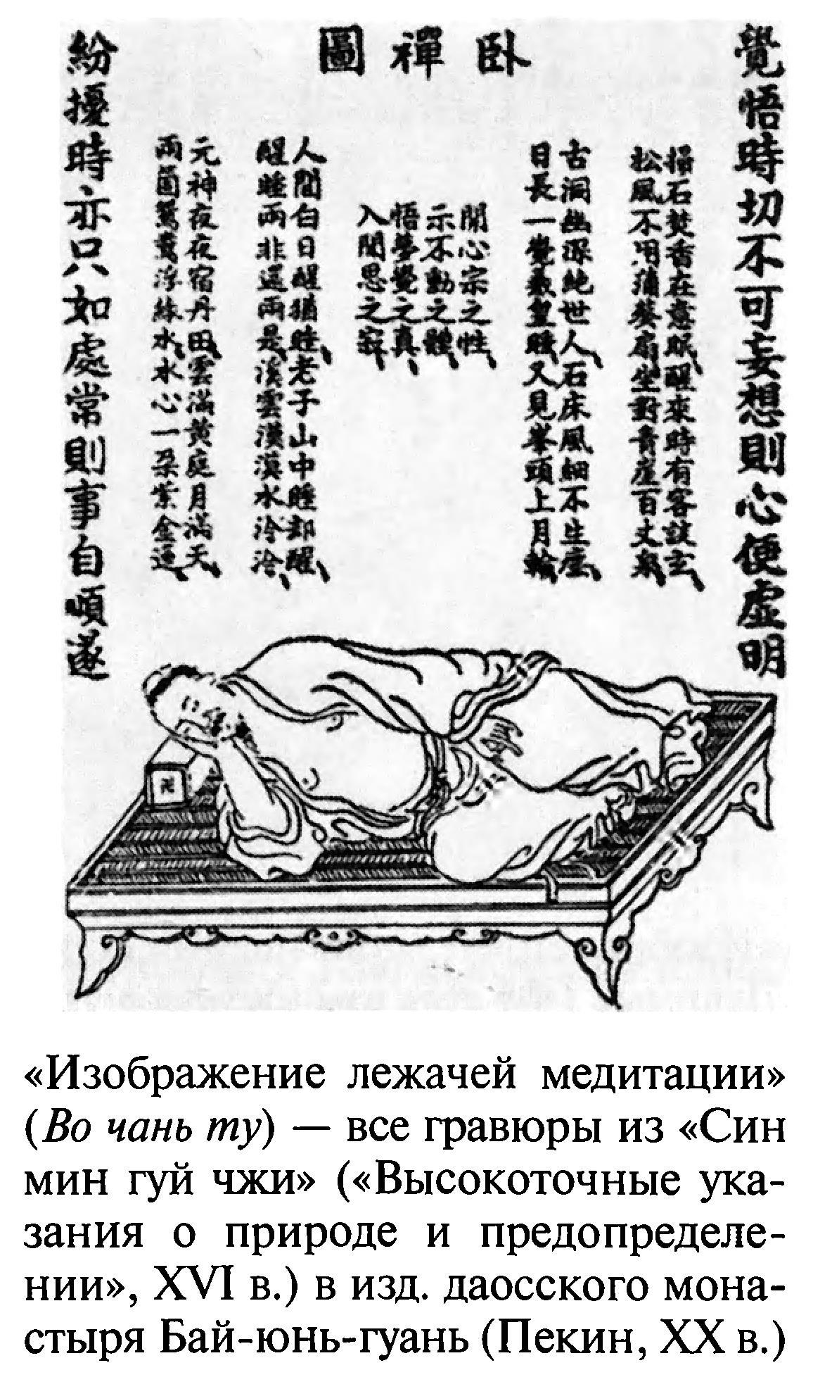 Духовная культура Китая. Т.5. Лежачая медитация