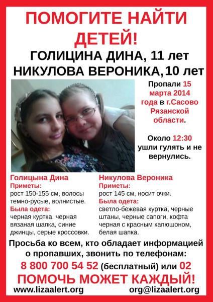 Рязанская область дети ориентировка copy