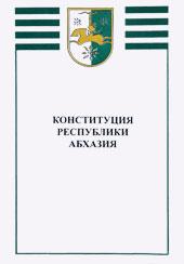 constitucia-170