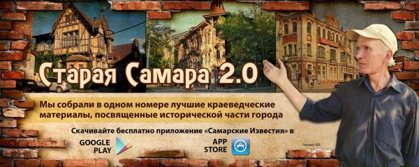 Старая Самара2.0