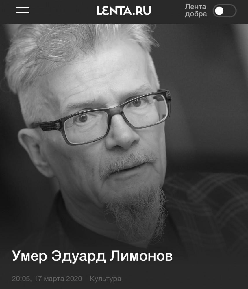 Писателя не стало 17 марта 2020 года, в Москве