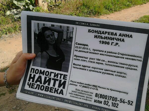 анна бондарева самара похороны фото