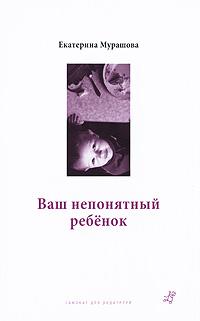 Ekaterina_Murashova__Vash_neponyatnyj_rebenok