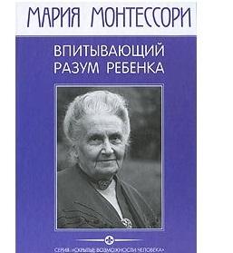 vpityvayushhij-razum-rebenka-1