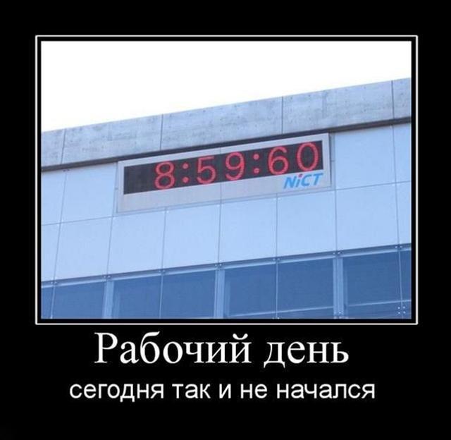 1507705019_demotivatory-1